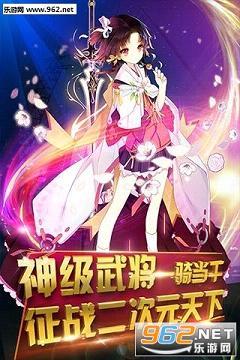 妖萌战姬安锋版v1.0_截图2