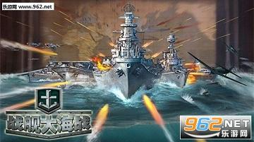 战舰大海战安锋版1.4.0_截图0