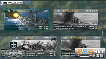 战舰大海战安锋版1.4.0截图1