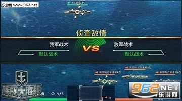 战舰大海战安锋版1.4.0_截图2