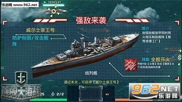 战舰大海战安锋版1.4.0_截图3
