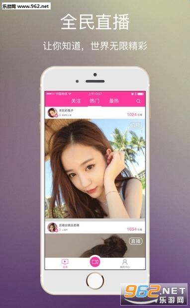 新夜直播官方版app�O果版v1.2.0截�D3