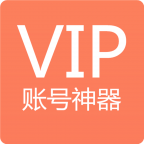 VIP账号神器电脑版最新版