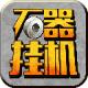 石器挂机苹果版v1.0