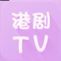 港剧TV手机版v1.0
