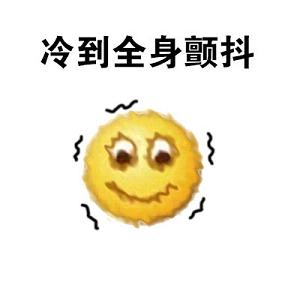 emoji冷到发抖表情图片
