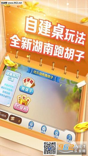 郴州跑胡子手机版微信版_截图2
