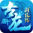 新古龙群侠传app