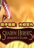 影子英雄:火焰复仇