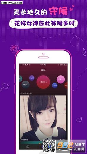 腾讯花样直播appv1.3截图0