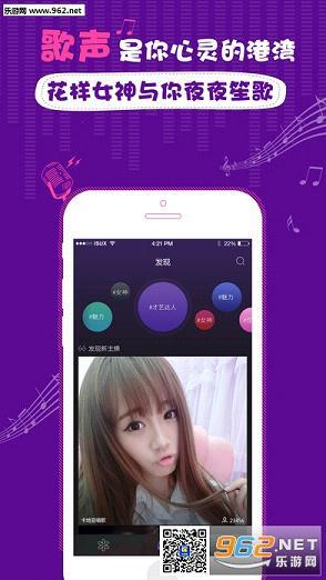 腾讯花样直播appv1.3截图1