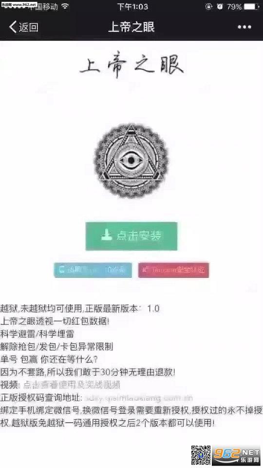上帝之眼2.0破解版[预约]_截图0