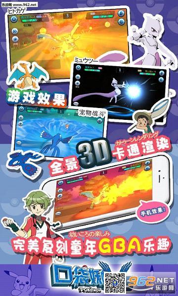 口袋妖怪VSios版/ipad版/苹果版v2.2.9截图1