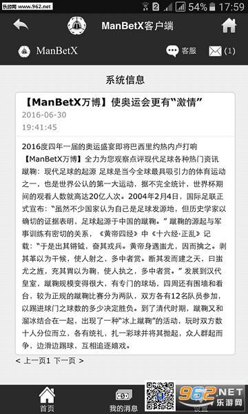 万博ManBetX安卓客户端_截图1