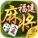 八闽福建麻将ios手机版v1.0.1