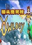 猫头鹰男孩Owlboy
