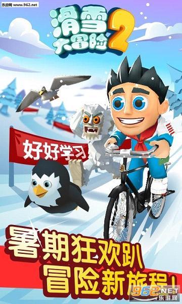 滑雪大冒险2ios/ipad/苹果版_截图