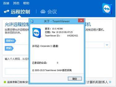 TeamViewer单文件企业版(附使用教程)截图0