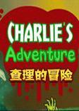 查理的冒险