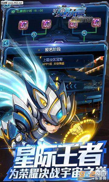 赛尔号超级英雄之星际王者ios版v3.0.3截图1