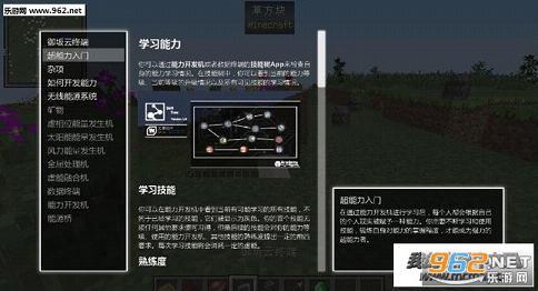 我的世界幻想帝国整合包中文版截图3
