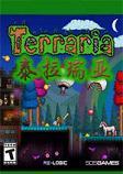 泰拉瑞亚v1.3.1