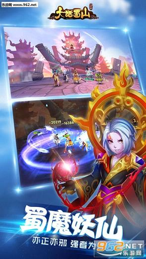 紫青双剑之大话蜀山电脑版截图1