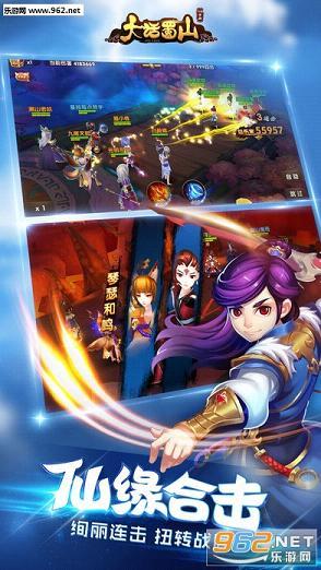 紫青双剑之大话蜀山电脑版截图2