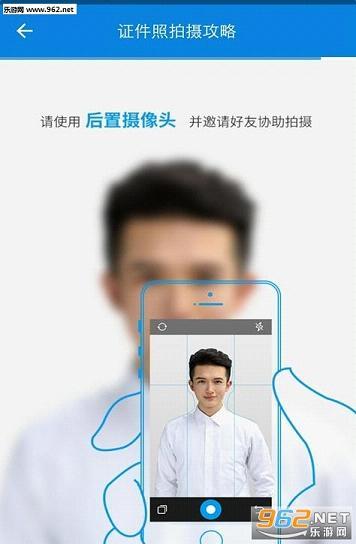 diy证件照app