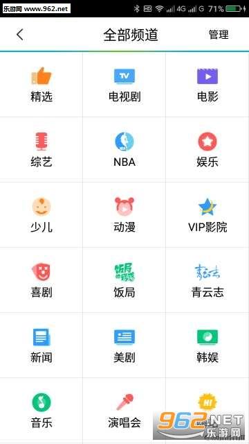 腾讯视频v4去广告免VIP清爽版破解版v5.5.0截图1