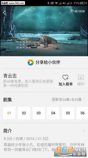 腾讯视频v4去广告免VIP清爽版破解版v5.5.0截图3