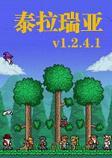 泰拉瑞亚v1.2.4.1