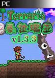泰拉瑞亚v1.3.3