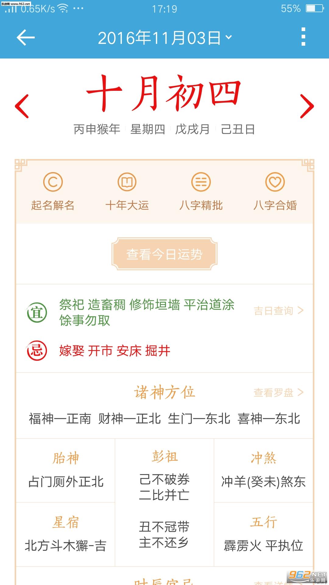 中华万年历最新版2016下载v6.6.3官方国际版共存版 乐游网安卓下载图片