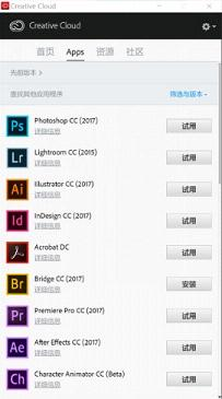 Adobe Creative Cloud破解版