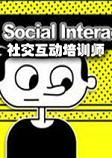 社交互动培训师