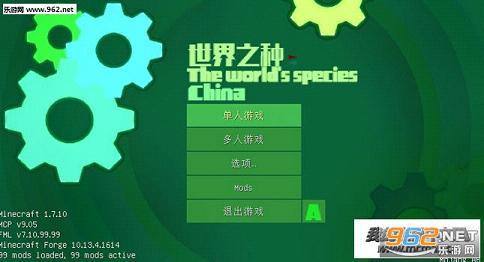 我的世界世界之种整合包中文版截图0