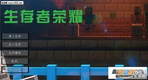 我的世界生存者荣耀中文整合包截图0