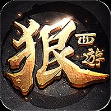 狠西游同名手游(官方正版)v1.1.0