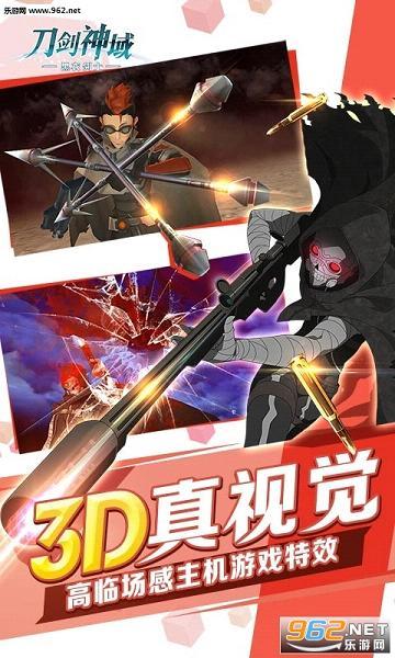 刀剑神域黑衣剑士手机版v1.8.0.0截图0