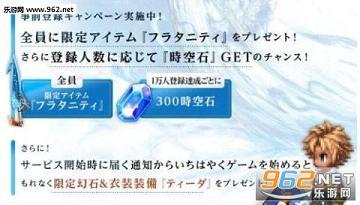 最终幻想传奇2手游官方版v3.0.2_截图1