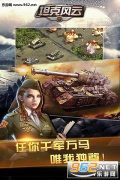 坦克风云2015安锋版1.4.6截图0