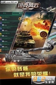 坦克风云2015安锋版1.4.6截图1