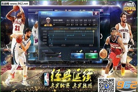 NBA范特西安锋版1.5.0_截图3