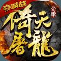 倚天屠龙记手游安峰版v1.2.0