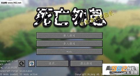 我的世界死亡勿息整合包简体中文版截图0
