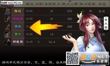 三国志13安卓手机版v1.0.0截图3