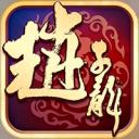武神赵子龙百度版最新版
