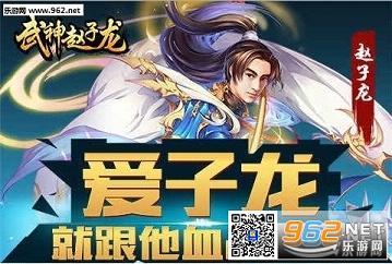 武神赵子龙百度版最新版v1.0.1截图3