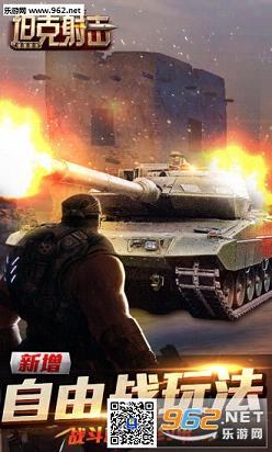 坦克射击百度最新版截图0